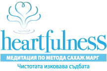 Bulgarian Heartfulness